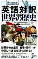 英語対訳で読む世界の歴史