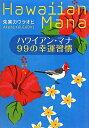 ハワイアン・マナ99の幸運習慣