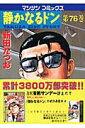 静かなるドン(76) (マンサンコミックス) [ 新田たつお ]