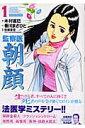 監察医朝顔(1) (マンサンコミックス)