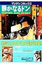静かなるドン(78) (マンサンコミックス) [ 新田たつお ]