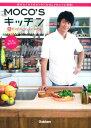 MOCO'Sキッチン新レシピコレクションvol.4 [ 速水もこみち ]