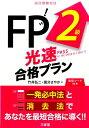 FP2級高速合格プラン [ 竹井 弘二 ]