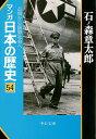 マンガ日本の歴史(54) [ 石ノ森章太郎 ]