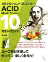 ACID Music Studio 10完全入門ガイド [ 藤本健 ]