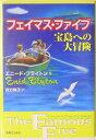 フェイマス・ファイブ宝島への大冒険