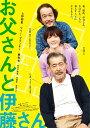 お父さんと伊藤さん【Blu-ray】 [ 上野樹里 ]