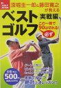 【送料無料】深堀圭一郎&藤田寛之が教えるベストゴルフ実戦編