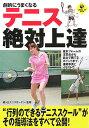テニス 上達 画像