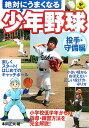 絶対にうまくなる少年野球(投手・守備編)
