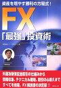 FX「最強」投資術