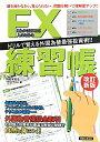 【送料無料】これからはじめる人のためのFX練習帳改訂新版