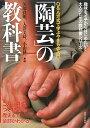 「陶芸」の教科書