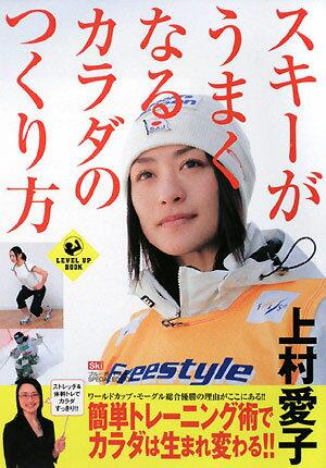 スキーがうまくなるカラダのつくり方 上村愛子