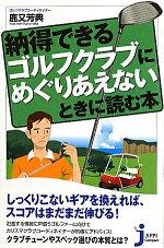 納得できるゴルフクラブにめぐりあえないときに読む本