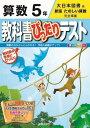教科書ぴったりテスト算数5年 大日本図書版新版たのしい算数完全準拠