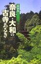 奈良・大和の古寺あるき最新版
