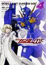 機動戦士ガンダム00F Re:Master Edition(4) (角川コミックス エース) ときた 洸一