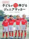 JACPA子どもがぐんぐん伸びるジュニアサッカー [ 野口光彦 ]