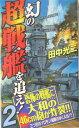 幻の超戦艦を追え!(2)