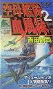 空母艦隊血風録(2)