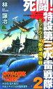 死闘!特設第三水雷戦隊(2)