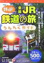 特選!全国JR鉄道の旅うんちくガイド[南正時]