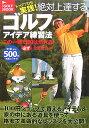 トッププロも実践!絶対上達するゴルフアイデア練習法
