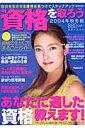 資格を取ろう(2004年秋冬版)