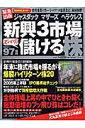 ジャスダックマザーズヘラクレス新興3市場ズバリ!儲ける株(vol.5)