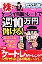 株のケータイ電話トレードで週10万円儲ける!
