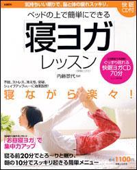 ベッドの上で簡単にできる「寝ヨガ」レッスン