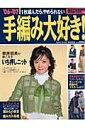 手編み大好き!(2006ー2007)