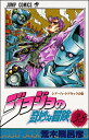 ジョジョの奇妙な冒険(38) (ジャンプコミックス) [ 荒...