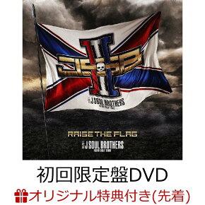 【楽天ブックス限定先着特典+楽天ブックス限定 オリジナル配送BOX】RAISE THE FLAG (初回限定盤 CD+DVD+LIVE 2DVD) (レコード型コースター付き) [ 三代目 J SOUL BROTHERS from EXILE TRIBE ]