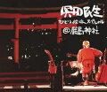 ひとり股旅スペシャル@嚴島神社【Blu-ray】