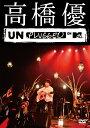 高橋優 MTV Unplugged [ 高橋優 ]