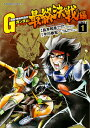 最終決戦編(1) 超級!機動武闘伝GガンダムSTAGE 4 ...