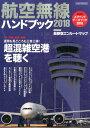 航空無線ハンドブック(2018) 特集:羽田・成田・福岡 運用も見どころも三者三様!超混雑空港 (イカロスMOOK)