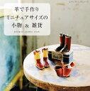 革で手作りミニチュアサイズの小物&雑貨 (レディブティックシリーズ)