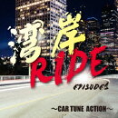 �Ѵ�RIDE episode1��CAR TUNE ACTION��