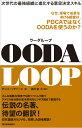 OODA LOOP(ウーダループ) 次世代の最強組織に進化する意思決定スキル [ チェット