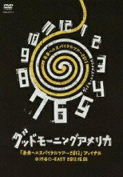 「未来へのスパイラルツアー2013」ファイナル@渋谷O-EAST 2013.10.05(仮) [ <strong>グッドモーニングアメリカ</strong> ]