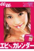 エビちゃん(蛯原友里) 2006年カレンダー
