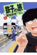 鉄子の旅 コミックス