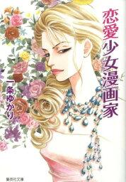 恋愛<strong>少女漫画</strong>家 (集英社文庫) [ 一条ゆかり ]