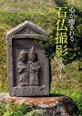 心が癒される石仏撮影を楽しむ (日本カメラMOOK) [ 楳村修治 ]
