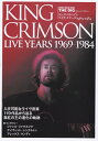 キング・クリムゾン/ライヴ・イヤーズ1969-1984 (Shinko Music mook)