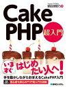 CakePHP超入門 [ 掌田津耶乃 ]