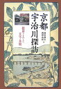 京都宇治川探訪